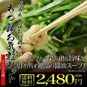 大阪高麗橋で予約の取れない名店、もつ鍋みやわきの国産牛ホルモ