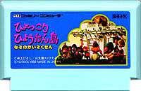 ▲【ゆうメール2個まで200円】FC ファミコンソフト ユタカ ひょっこりひょうたん島アドベンチャーゲーム フ...
