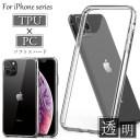 【今ならガラスフィルムプレゼント!】TPU×PC iPhone12 iPhone 12 pro iPhone12 mini ケース iP……