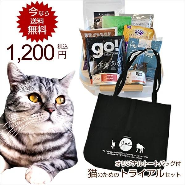 J&C 【限定】 ジョンココ トライアルセット (猫用) ★ 送料無料 キャット