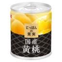K&K にっぽんの果実 山形県産 黄桃(黄金桃) 195g缶