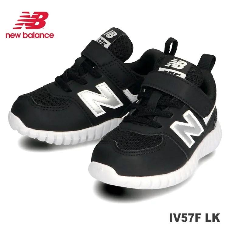 ニューバランス ベビーシューズnew balance IV57F LK(BLAKC)ベビーシューズ