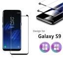 Galaxy S9 ガラス フィルム ギャラクシー S9 Plus Note9 液晶 画面 全面 保護 湾曲 滑らか 3D S-PEN 対応 ケースに干渉しない 9H 感度..