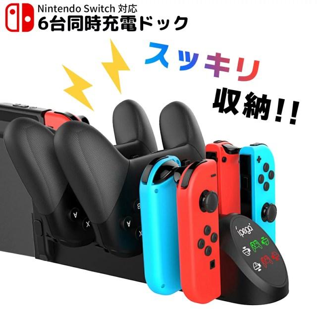 【即日発送】 Nintendo Switch スイッチ 6台同時充電 ジョイコン プロコン 充電ドック 充電スタンド Joy-Con コントローラー 充電 充電器 任天堂 ニンテンドー【送料無料】ポイント消化