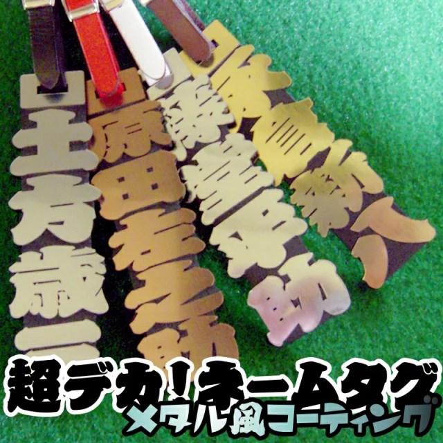 【送料無料】 きざみ屋 超デカ!ネームタグ メタル風コーティングシリーズ 牛本革ベルト付 全5種(ステン ブロンズ ニッ