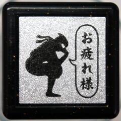【在庫限り!】はたらく忍者スタンプ 浸透印 はんこ 0938-004 忍者 お疲れ様 疲れ姿 疲労