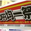 恵方巻き 激安 アイテム口コミ第7位