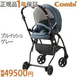 送料無料 セール 10800円 オフ コンビ ベビーカー 2