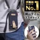 【15%OFFクーポン配布中!】 iPhone12 ケース 岡山デニム スマホケース 肩掛け ストラップ付き……