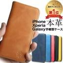 【本革の魅力 職人技 圧倒的な高評価】 iphone11 ケース 手帳型 xperia iphone8 ケース iphone11 pro ケース iphone xr iphone7 11pro ..
