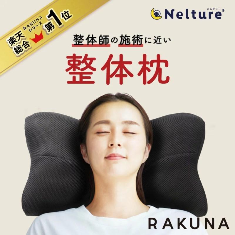 ★公式★【 整体枕 RAKUNA ( ラクナ )】整体師の施術に近い整体枕 まるで整体師が支えている