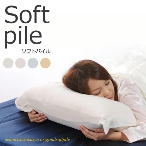 【ゆうメール便指定で送料無料】「ソフトパイル」枕カバー43×