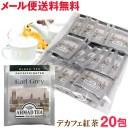 デカフェ アールグレイ 紅茶 20包 ティーバッグ アーマッドティー メール便 送料無料 600円ポッキリ