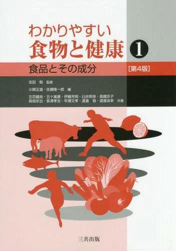 食品とその成分 第4版 (わかりやすい食物と健康)[本/雑誌] / 吉田勉/監修 - CD&DVD NEOWING