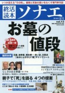 終活読本 ソナエ 13 (NIKKO)[本/雑誌] / 産経新聞出版
