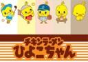 【インロック】日清チキンラーメン ひよこちゃん チキラーズ 付箋メモ A[グッズ]