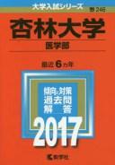 杏林大学 医学部 2017年版 (大学入試シリーズ)[本/雑誌] / 教学社