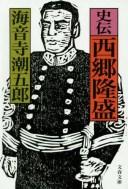 史伝西郷隆盛 (文春文庫)[本/雑誌] / 海音寺潮五郎/著