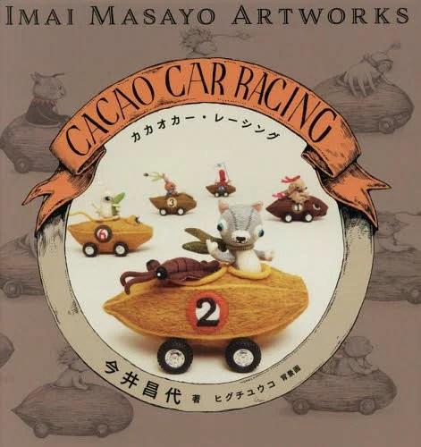 カカオカー・レーシング IMAI MASAYO ARTWORKS[本/雑誌] / 今井昌代/著 ヒグチユウコ/背景画