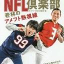 オードリーのNFL倶楽部 若林のアメフト熱視線 (Sports Graphic Number Books)[本/雑誌] / オードリーのNFL倶楽部/編