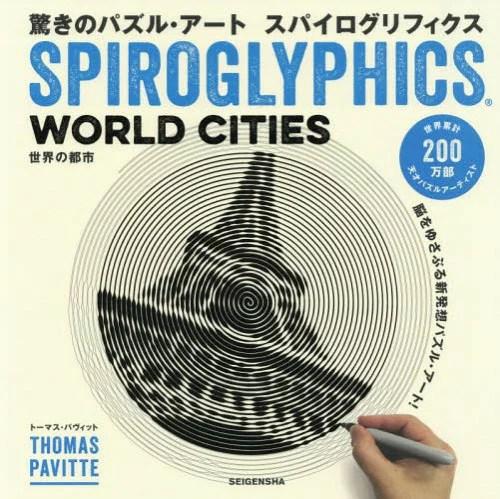 驚きのパズル・アート スパイログリフィクス世界の都市[本/雑誌] / トーマス・パヴィット/著