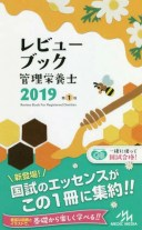 レビューブック管理栄養士 2019[本/雑誌] / 医療情報科学研究所/編集