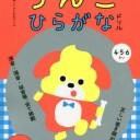 うんこひらがなドリル (うんこドリルシリーズ)[本/雑誌] / 文響社