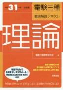 電験三種徹底解説テキスト理論 平成31年度試験版[本/雑誌] / 電験三種教育研究会/編