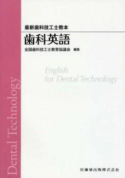 歯科英語 (最新歯科技工士教本)[本/雑誌] / 全国歯科技