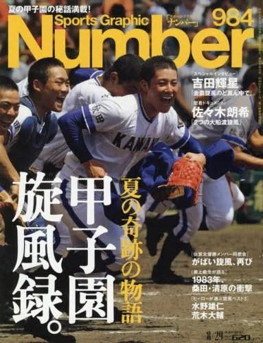 SportsGraphic Number 2019年8/29号 【特集】 夏の奇跡の物語 甲子園旋風録。[本/雑誌] (雑誌) / 文藝春秋