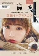 B IDOL NMB48 吉田朱里 プロデュース 前髪キープマスカラ[本/雑誌] (単行本・ムック) / 主婦の友社