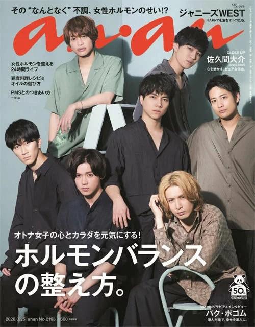 an・an (アンアン)[本/雑誌] 2020年3月25日号 【表紙】 ジャニーズWEST 【特集】
