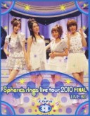 〜Sphere's rings live tour 2010〜 FINAL LIVE BD plus スフィア in 3D [Blu-ray] / スフィア