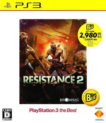 RESISTANCE 2 [ベスト版] [PS3] / ゲーム