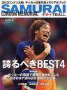 SAMURAI FOOTBALL LONDON MEMORIAL 誇るべきBEST4 (単行本・ムック) / 渡辺航滋/写真
