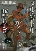 メルカトルかく語りき (講談社文庫)[本/雑誌] / 麻耶雄嵩/〔著〕
