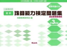 最新珠算能力検定問題集 準3級編[本/雑誌] / 珠算教育研