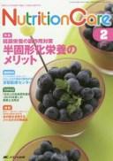Nutrition Care 患者を支える栄養の「知識」と「技術」を追究する 第8巻2号(2015-2)[本/雑誌] / メディカ出版