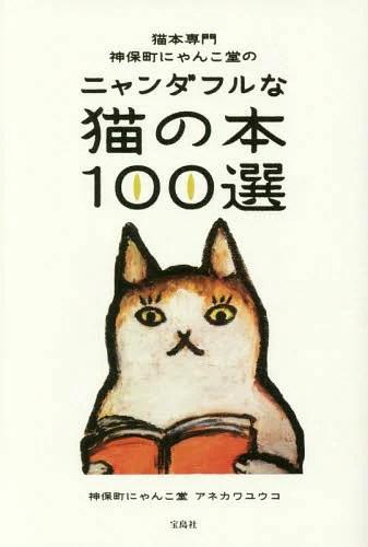 猫本専門神保町にゃんこ堂のニャンダフルな猫の本100選[本/雑誌] / アネカワユウコ/著