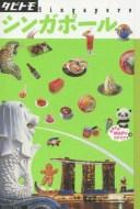 シンガポール 〔2015〕 (タビトモ アジア 08)[本/雑誌] / JTBパブリッシング