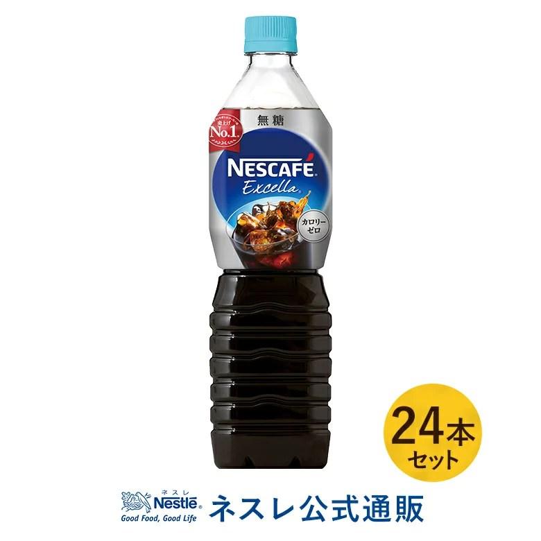 【20%OFFクーポン】ネスカフェ エクセラ ボトルコーヒー 無糖 900ml
