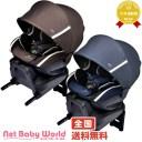 送料無料 エールベベ クルット3i グランス2 ISOFIX 新生児 日本製 回転式 カーメイト CARMATE チャイルド・ジュニアシート チャイルドシート