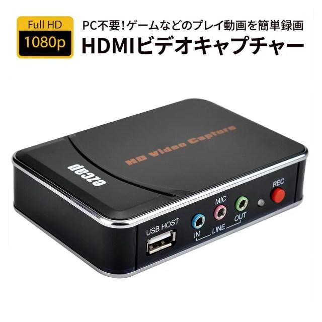 送料無料 HDMI ビデオキャプチャBOX PS3/PS4/Xbox 360/Wiib Uなどプレイ動画の録画保存に USBストレージ対応 PCレス録画専用 HDMI ビデオキャプチャーボックス ポータブル ビデオキャプチャーデバイス 小型録画装置 ビデオ編集ソフト&日本語取扱説明書付き