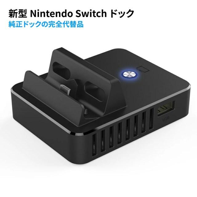 Nintendo Switchドック 完全代替品 任天堂 充電スタンド Type-C to Hdmi変換 ニンテンドースイッチ ドック 充電モード/TV出力モード切替