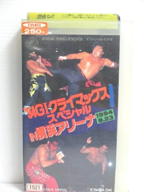 r1_74822 【中古】【VHSビデオ】'94G1クライマ