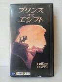 ZV00823【中古】【VHS】プリンスオブエジプト 字幕版