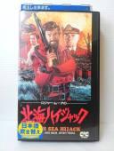 ZV00989【中古】【VHS】北海ハイジャック字幕版
