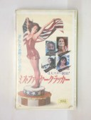 HV10517【中古】【VHSビデオ】ミス・ファイヤークラッカー【字幕版】