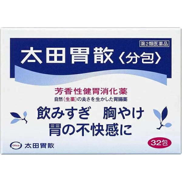 【第2類医薬品】【太田胃散】 太田胃散<分包> 32包飲みすぎ・胸やけ・胃もたれに