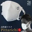 ピッタリッチ マスク (CLEVERタグ)(PM2.5+防菌・防ウィルス対策用)再利用可能タイプ ホワイト 1個 100回洗って使えるマスク